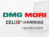 DMG MORI CELOS系统技术与应用专区
