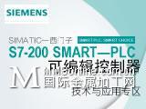 西门子 SIMATIC S7-200产品技术与应用专区