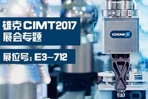 雄克 CIMT2017 展会专题 现场了解雄克明星产品及解决方案 将如何助您实现更高的生产效率! 展位号:E3-712
