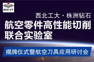 西北工大&株洲钻石航空零件高性能切削联合实验室揭牌仪式隆重举行
